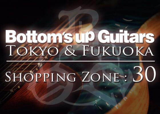 BOTTOMS UP GUITAR